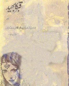 Qabar Ka Bhed By Sabir Hussain Rajpoot 1