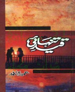 Qaid e Tanhai Novel By Umera Ahmad 1