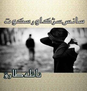 Saans Sarak Aur Sakoot Novel By Naila Tariq 1