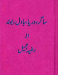 Sagar Darya Badal Boond Novel By Razia Jameel 1