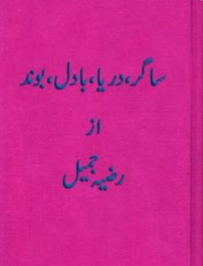 Sagar Darya Badal Boond Novel By Razia Jameel 1