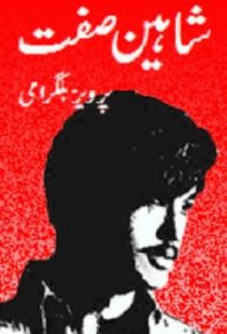Shaheen Sifat Novel By Pervez Bilgrami 1