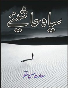 Siyah Hashiye By Saadat Hasan Manto 1