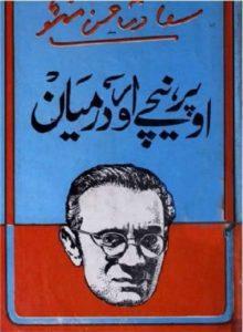 Upar Neeche Aur Darmiyan By Saadat Hasan Manto 1