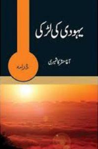 Yahoodi Ki Larki Urdu By Agha Hashar Kashmiri 1