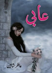 Aabi Novel By Aatir Shaheen 1