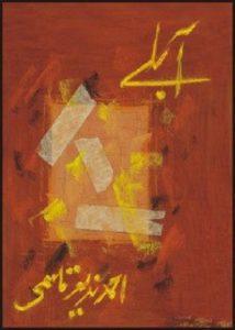 Aablay Afsane By Ahmad Nadeem Qasmi 1