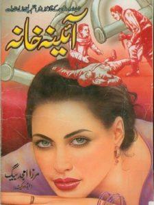 Aaina Khana By Mirza Amjad Baig 1