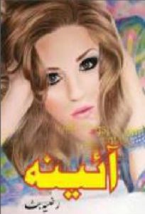 Aaina Novel By Razia Butt 1