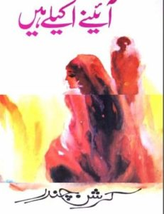 Aaine Akele Hain By Krishan Chandar 1