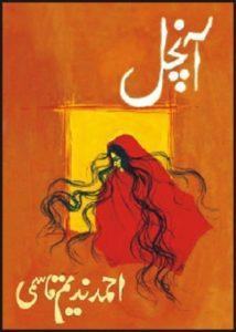 Aanchal Urdu Afsane By Ahmed Nadeem Qasmi 1