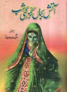 Aatish Bajan Guzar Gai Shab By Nighat Seema 1