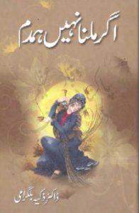 Agar Milna Nahi Humdum Novel By Zakia Bilgrami 1