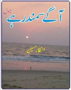 Agay Samandar Hai Novel By Intizar Hussain 1