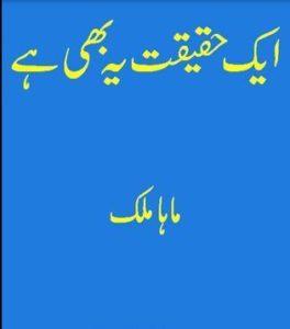 Aik Haqeeqat Ye Bhi Hai By Maha Malik 1