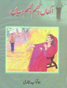Akhan Cham Cham Wasiyan Novel By Huma Kokab Bukhari 1
