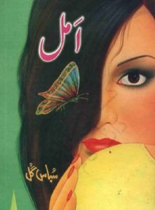 Amal Novel By Subas Gul 1