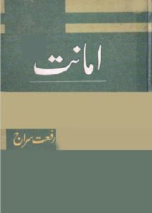 Amanat Novel By Riffat Siraj 1