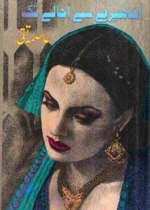 Andhery Se Ujaley Tak Novel By Asma Taqi 1