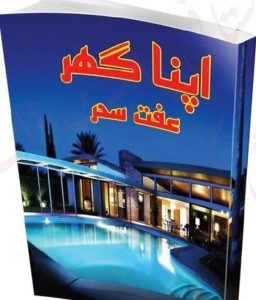 Apna Ghar Novel By Iffat Sehar Tahir 1