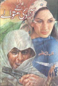 Azadi Ke Matwalay Novel By Iqbal Kazmi 1