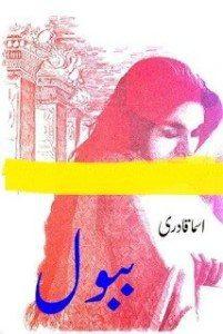 Babool Novel By Asma Qadri 1