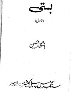 Basti Novel By Intizar Hussain 1