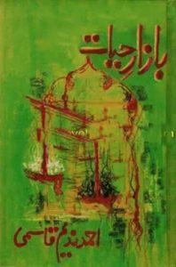 Bazar e Hayat Afsane By Ahmad Nadeem Qasmi 1