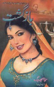 Bazgasht Novel By Mirza Amjad Baig Advocate 1