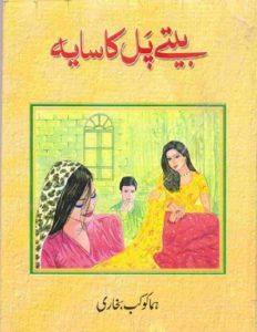 Beetay Pal Ka Saya Novel By Huma Kokab Bukhari 1
