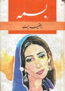 Bisma Novel By Razia Butt 1