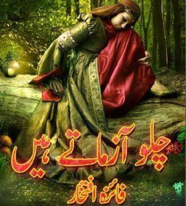 Chalo Azmatay Hain Novel By Faiza Iftikhar 1