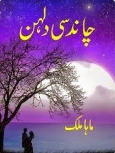 Chand Si Dulhan Novel By Maha Malik 1