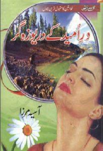 Dar e Umeed Kay Daryooza Gar By Aasia Mirza 1