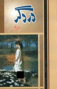 Dard Gar Novel By Umme Maryam 1