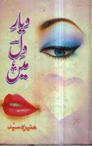 Dayar e Dil Mein Novel By Aneeza Syed 1