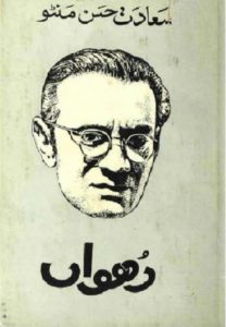 Dhuwan Stories By Saadat Hasan Manto 1
