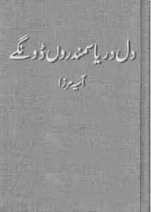 Dil Darya Samandar Dongay By Aasia Mirza 1