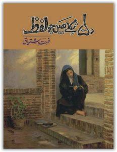Dil Se Nikle Hain Jo Lafz By Farhat Ishtiaq 1