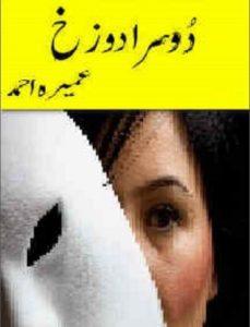 Doosra Dozakh Novel By Umera Ahmad 1