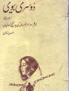 Doosri Biwi Novel By Ahmed Yar Khan 1