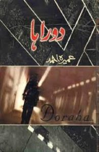 Doraha Novel By Umera Ahmad 1