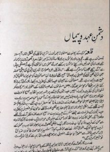 Dushman Ahd O Paiman By Ilyas Sitapuri 1