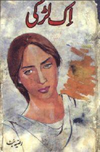 Ek Larki Novel By Razia Butt 1