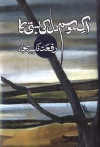 Ek Mausam Dil Ki Basti Ka By Riffat Naheed Sajjad 1