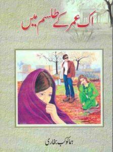 Ek Umar Kay Talisam Main By Huma Kokab Bukhari 1