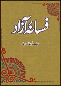 Fasana e Azad By Pandit Ratan Nath Sarshar 1