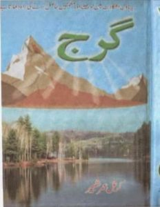 Garaj Novel By Col Umar Shabbir 1