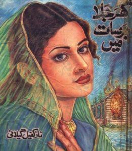 Ghar Jala Barsat Mein Novel By Naz Kafeel Gilani 1