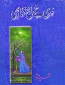 Hari Hai Shakh e Tamana Abhi By Aasia Mirza 1